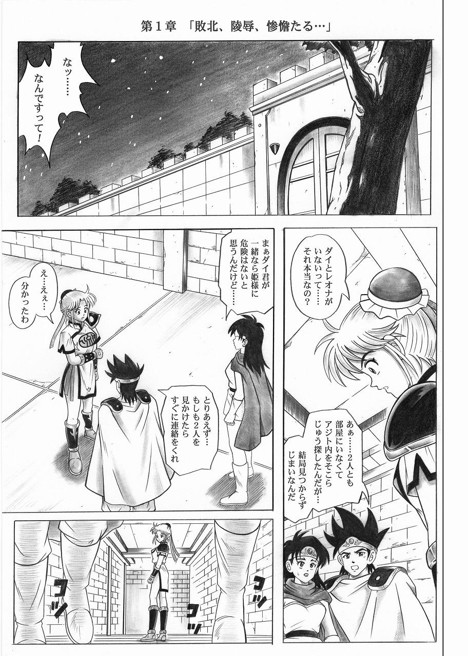[Cyclone (Reizei, Izumi)] STAR TAC IDO ~Youkuso Haja no Doukutsu e~ Zenpen (Dragon Quest Dai no Daibouken) 7