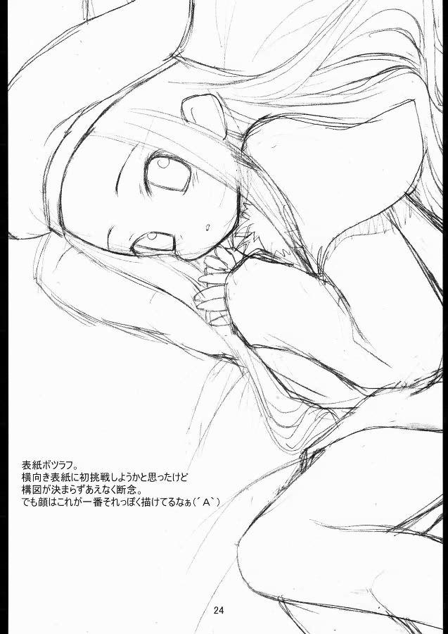 Shite Shite☆Sensei-san 22