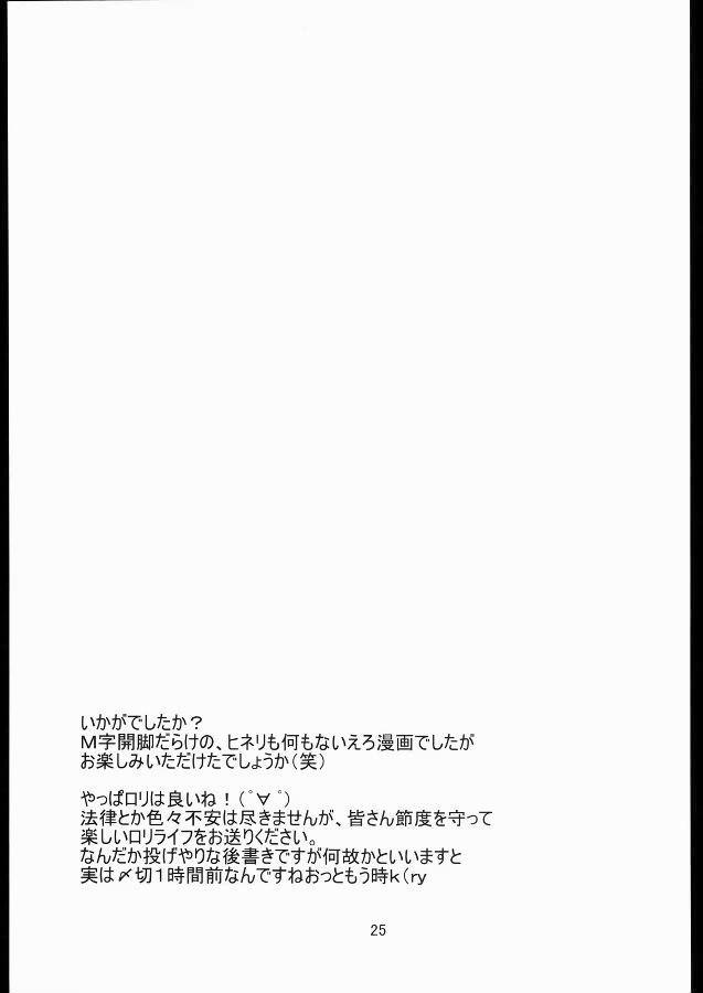 Shite Shite☆Sensei-san 23