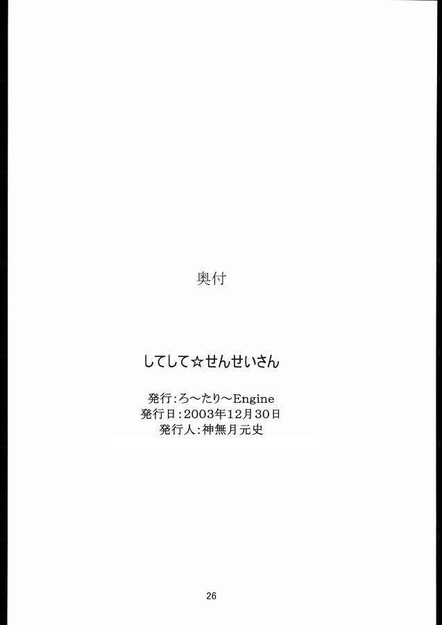 Shite Shite☆Sensei-san 24