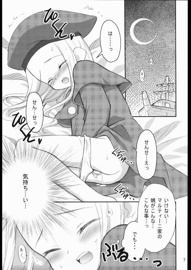 Shite Shite☆Sensei-san 5