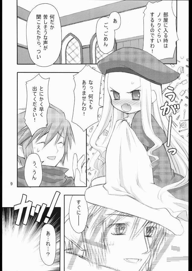 Shite Shite☆Sensei-san 7
