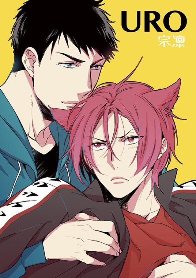 Neko to Sousuke | Cat and Sousuke 0