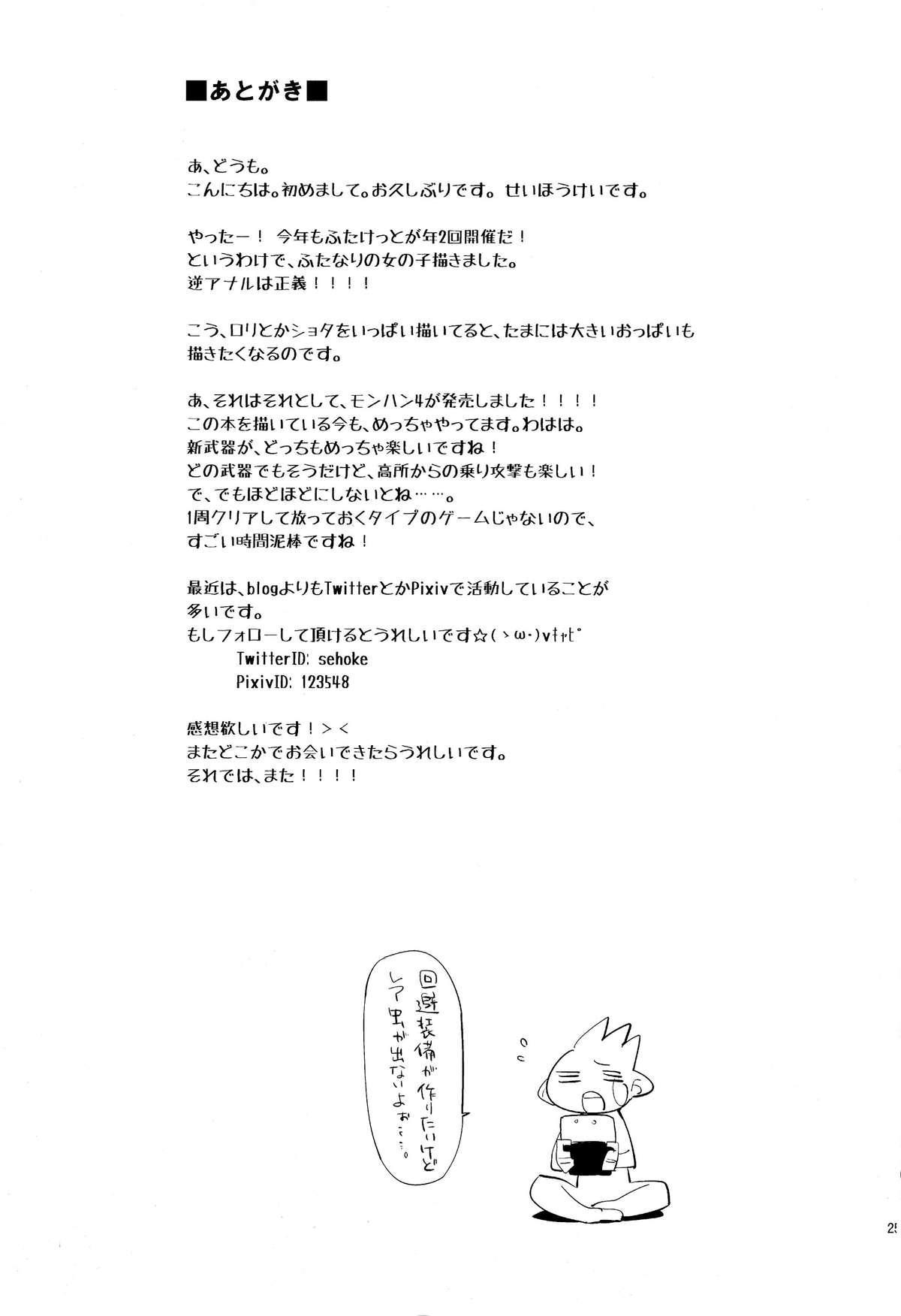 Osananajimi no Wagamama Futanari Ochinchin | My Childhood Friend Has a Selfish Futanari Cock 24