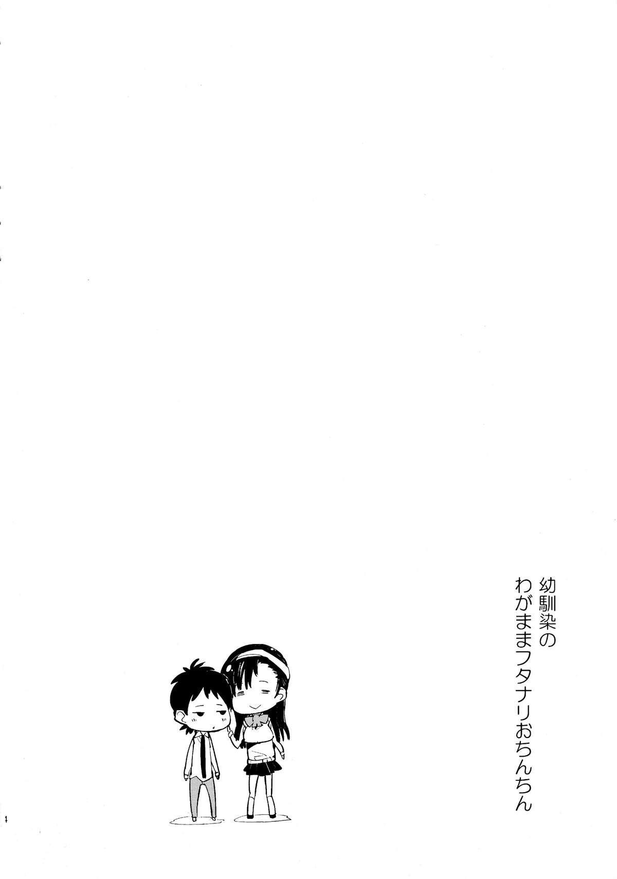 Osananajimi no Wagamama Futanari Ochinchin | My Childhood Friend Has a Selfish Futanari Cock 3