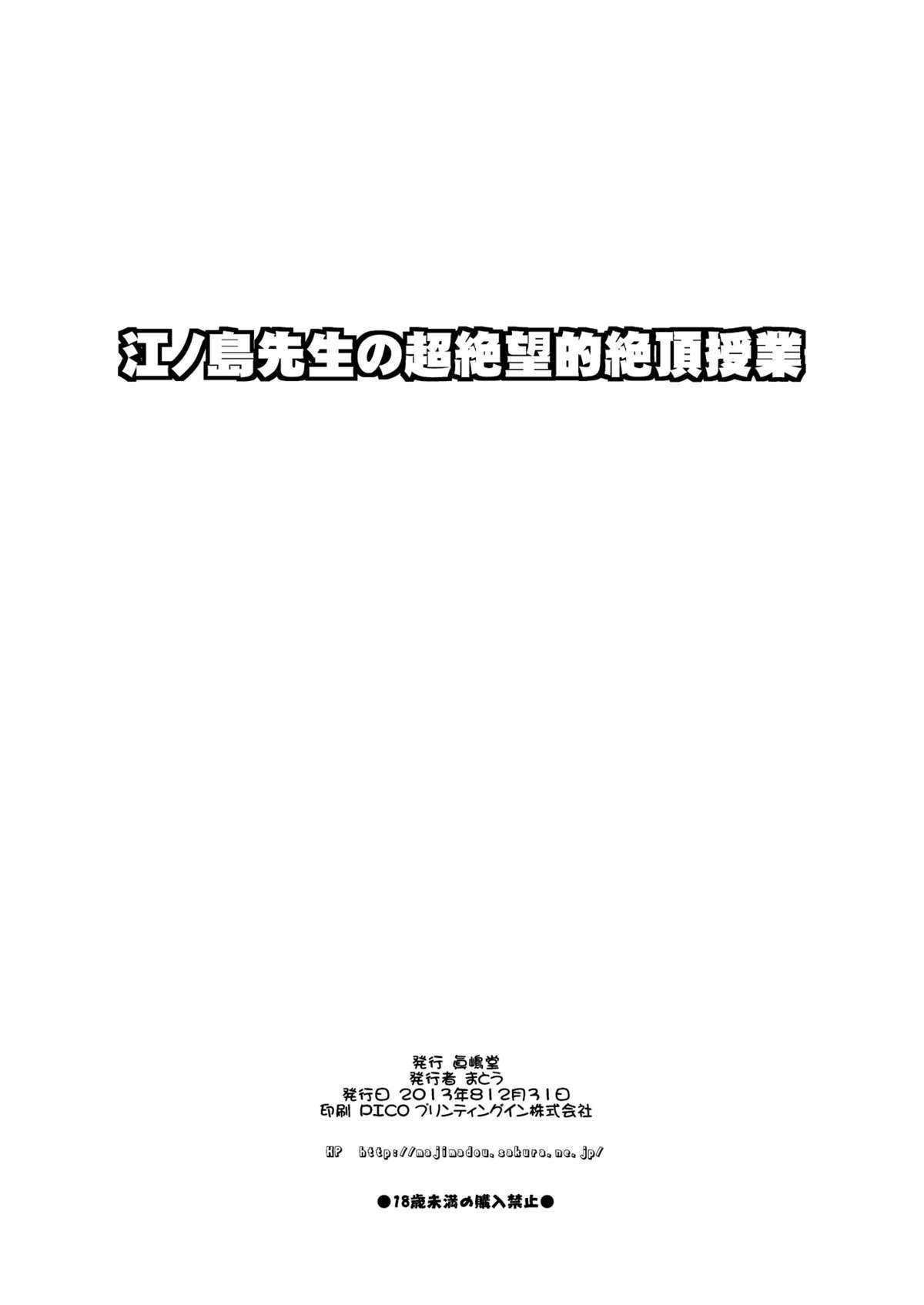 Enoshima Sensei no Chou Zetsubouteki Zecchou Jugyou 21