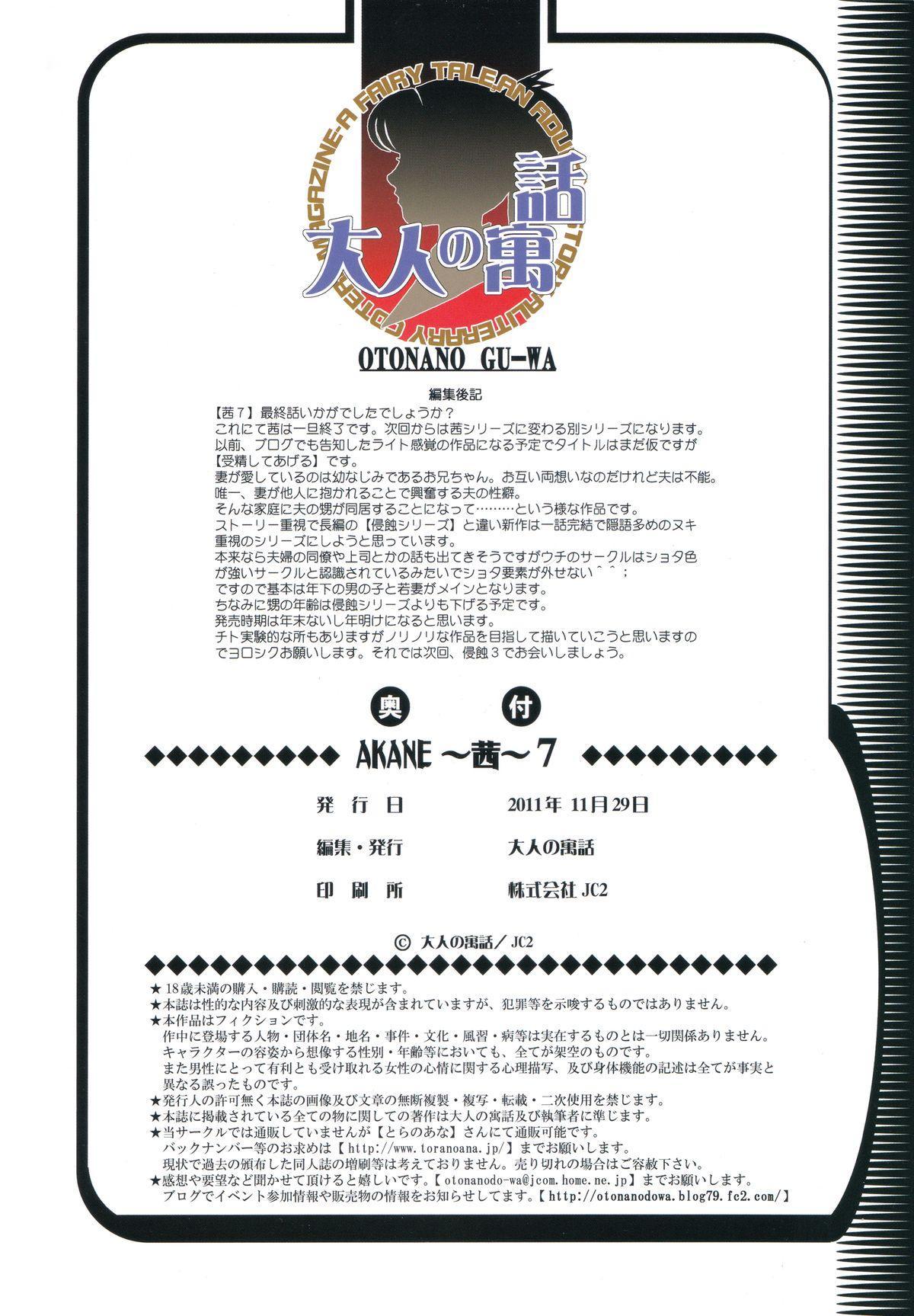 AKANE Shota x Hitozuma Vol. 7 24