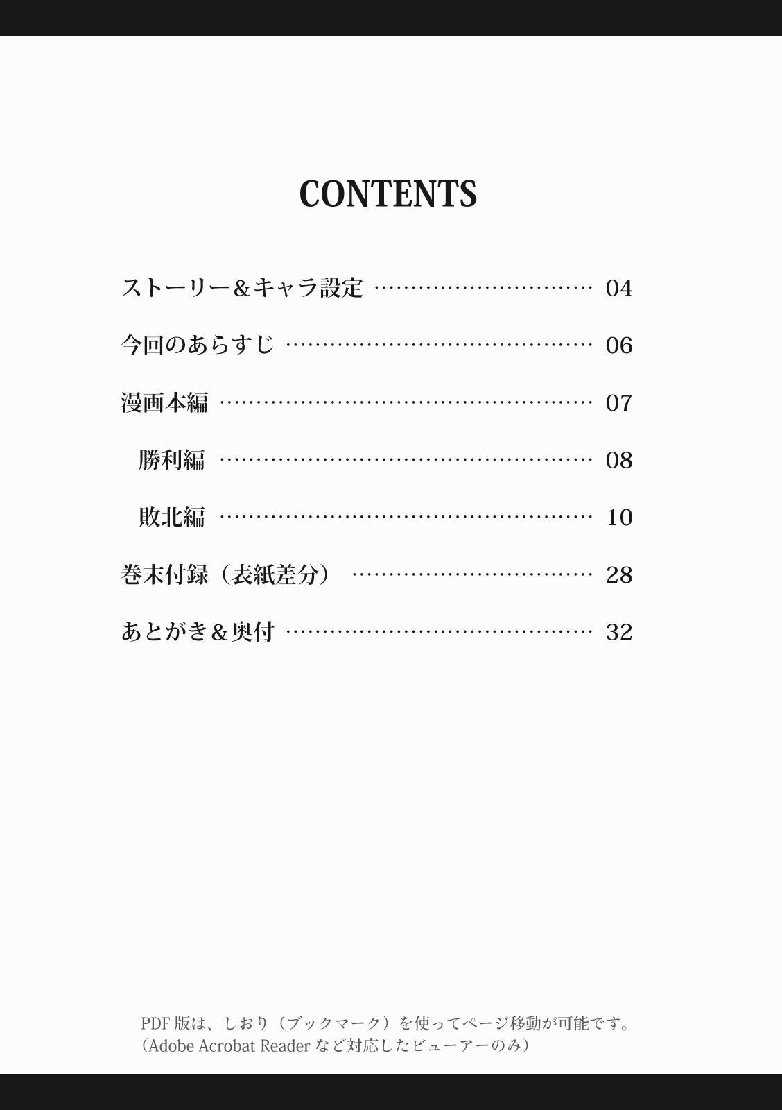 Kaiketsu! Ojou-sama 3