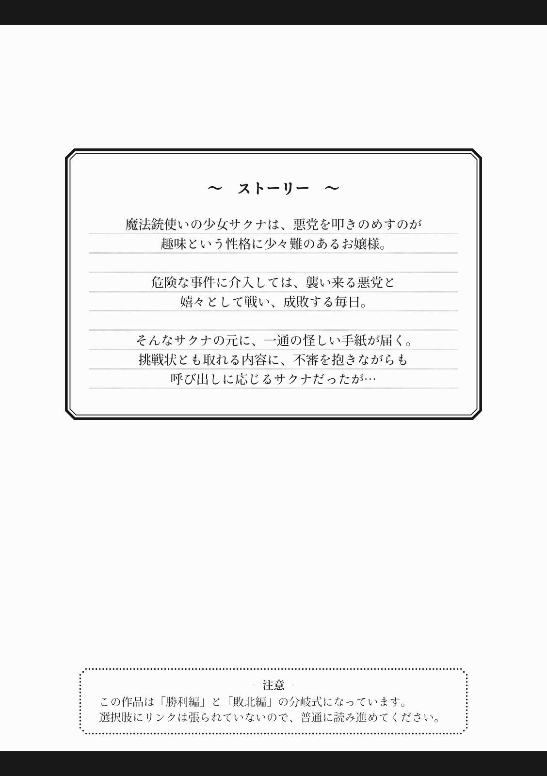 Kaiketsu! Ojou-sama 4
