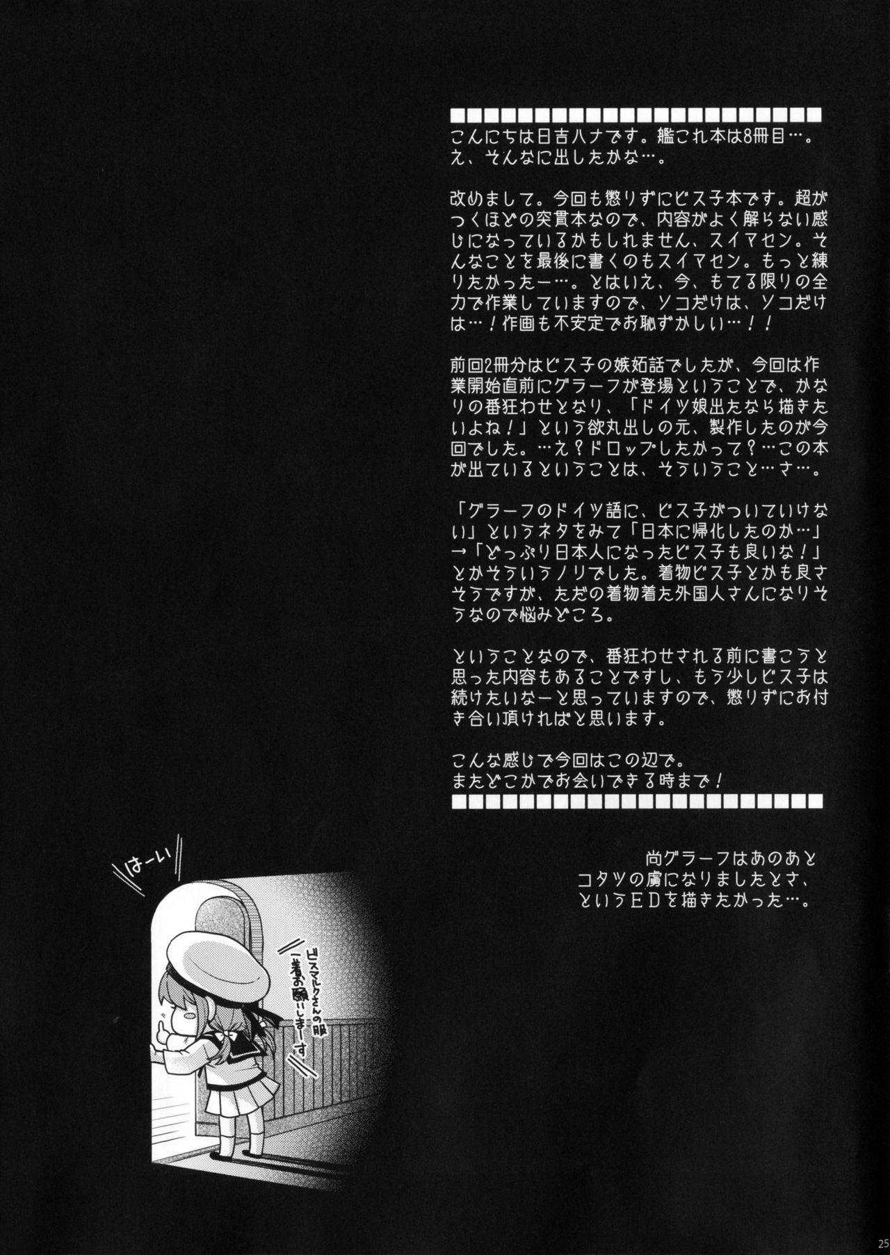Admiral!!! + Omake Paper 24