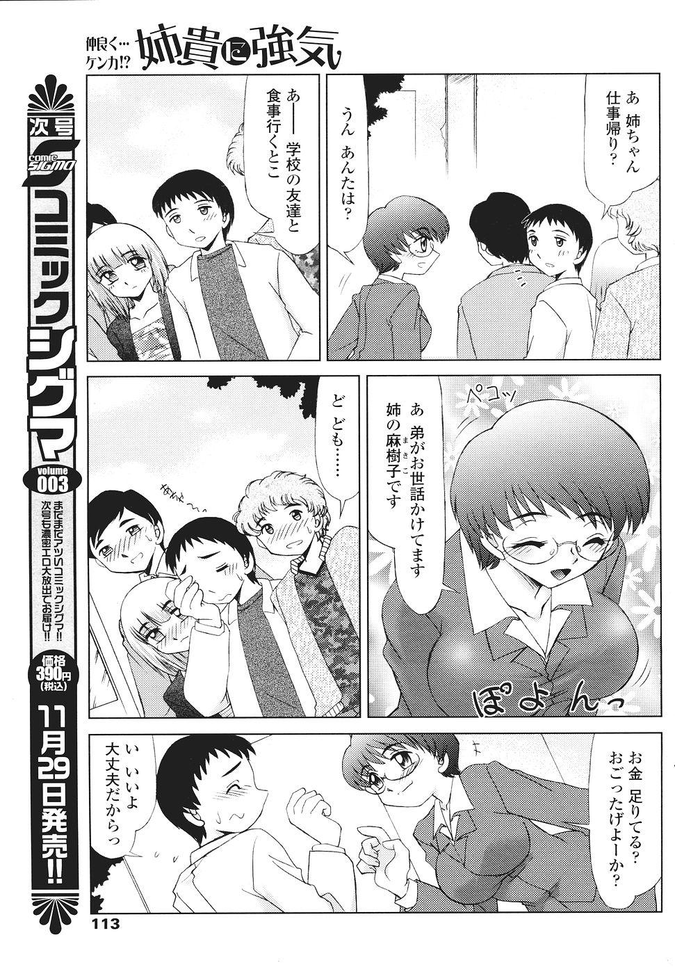 Comic Sigma Volume 2 112