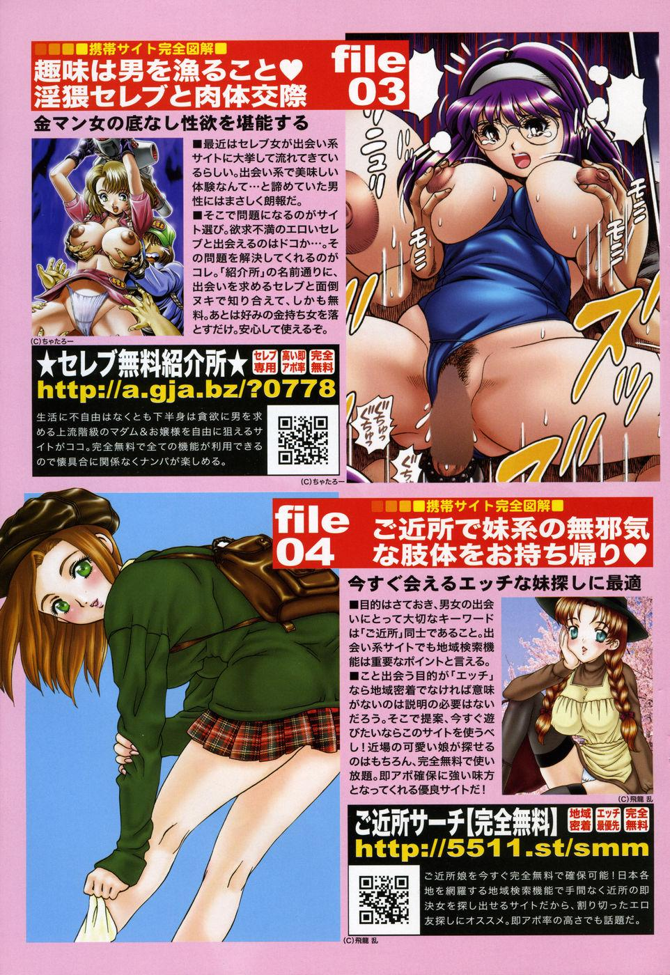 Comic Sigma Volume 2 144