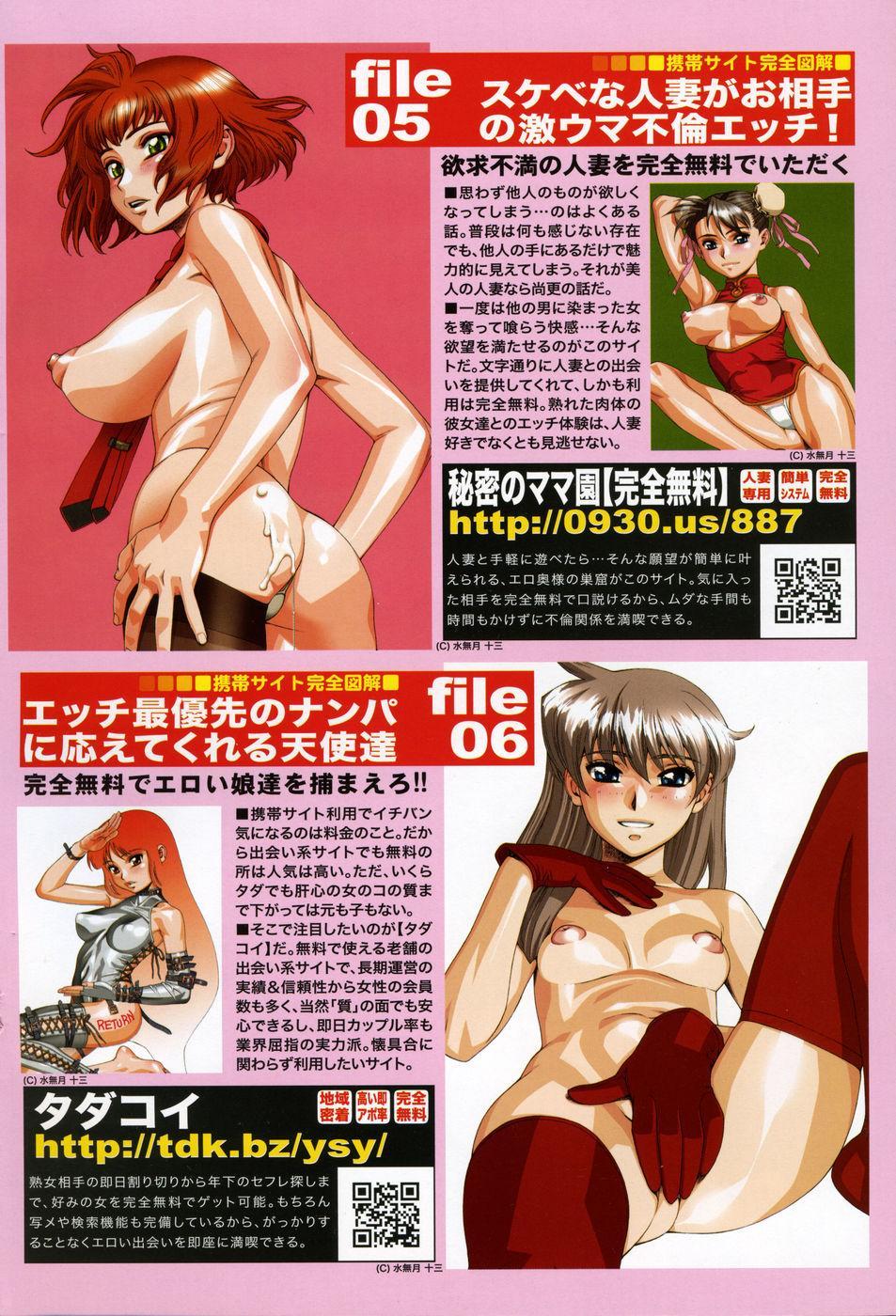 Comic Sigma Volume 2 145