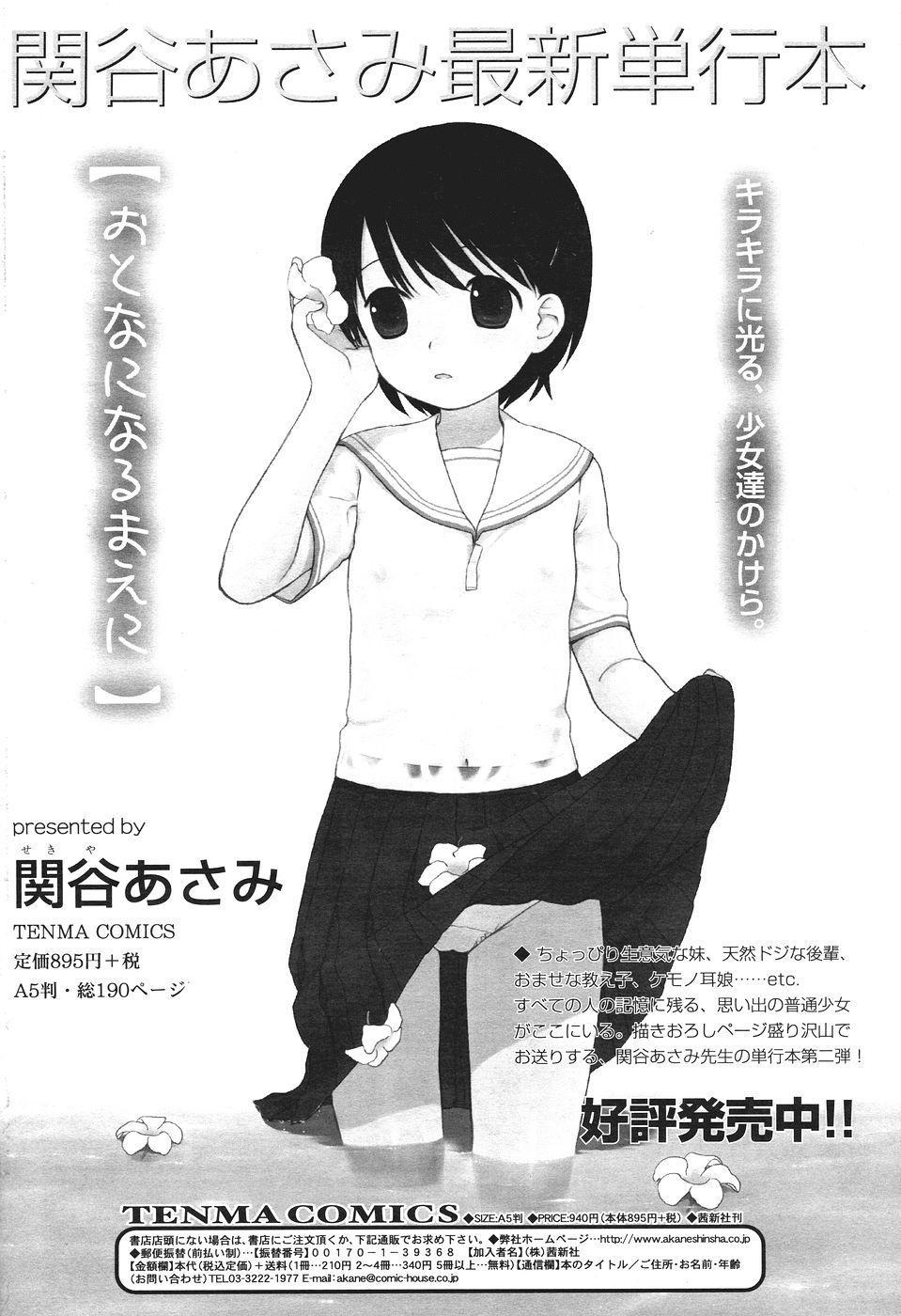 Comic Sigma Volume 2 167