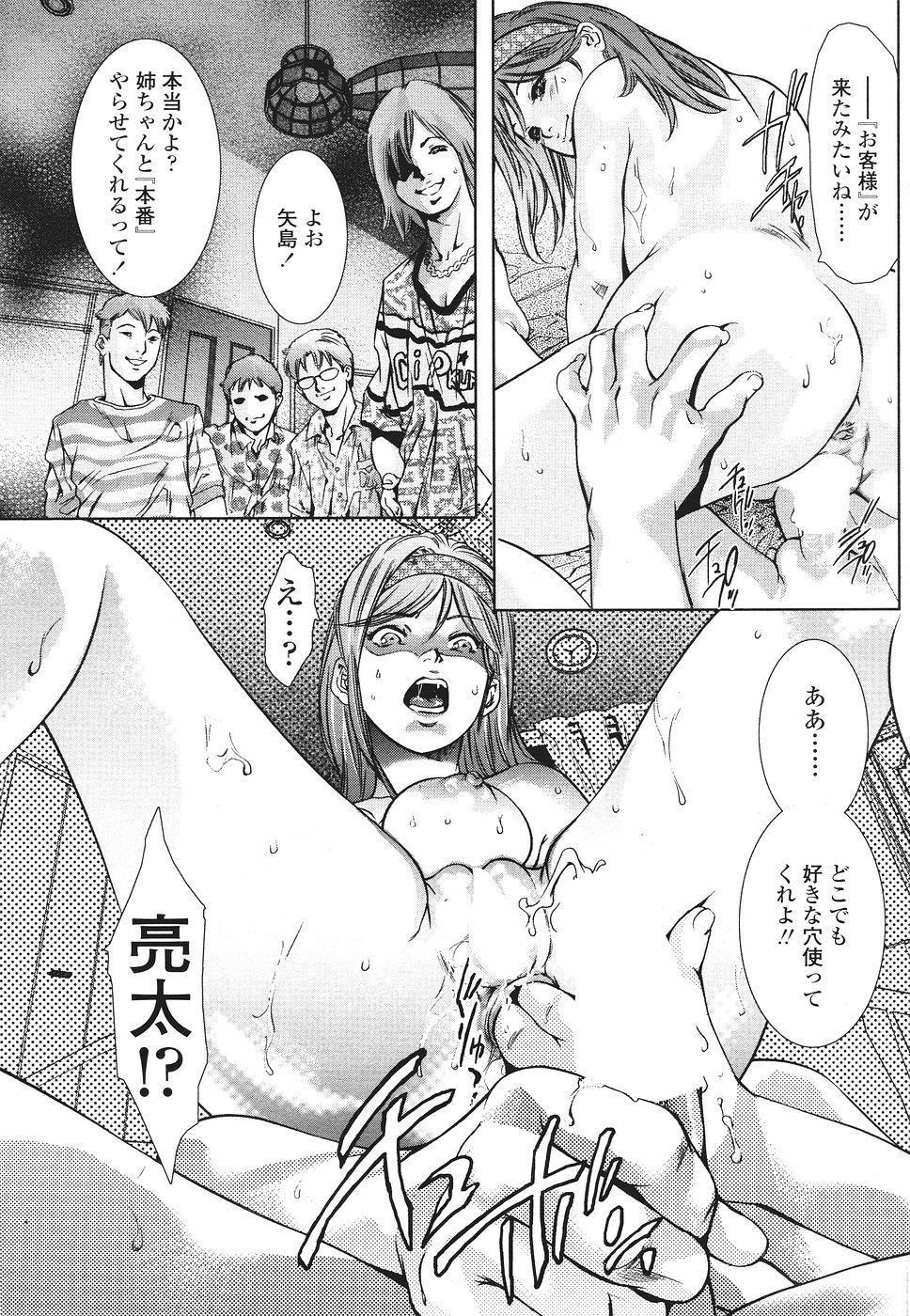 Comic Sigma Volume 2 176
