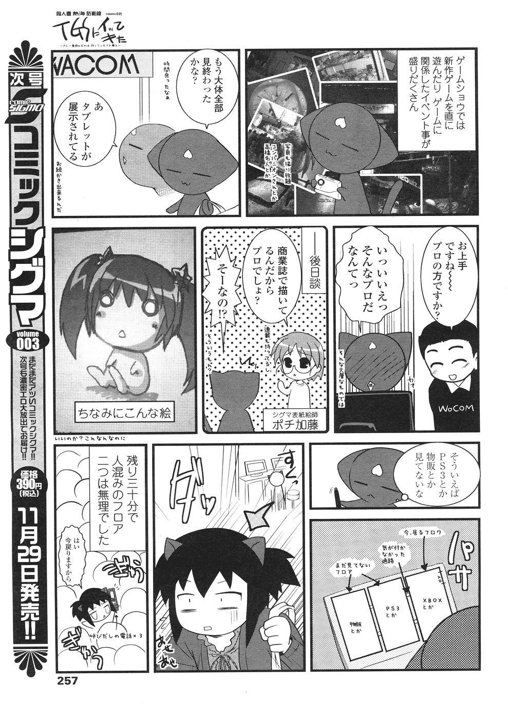 Comic Sigma Volume 2 256