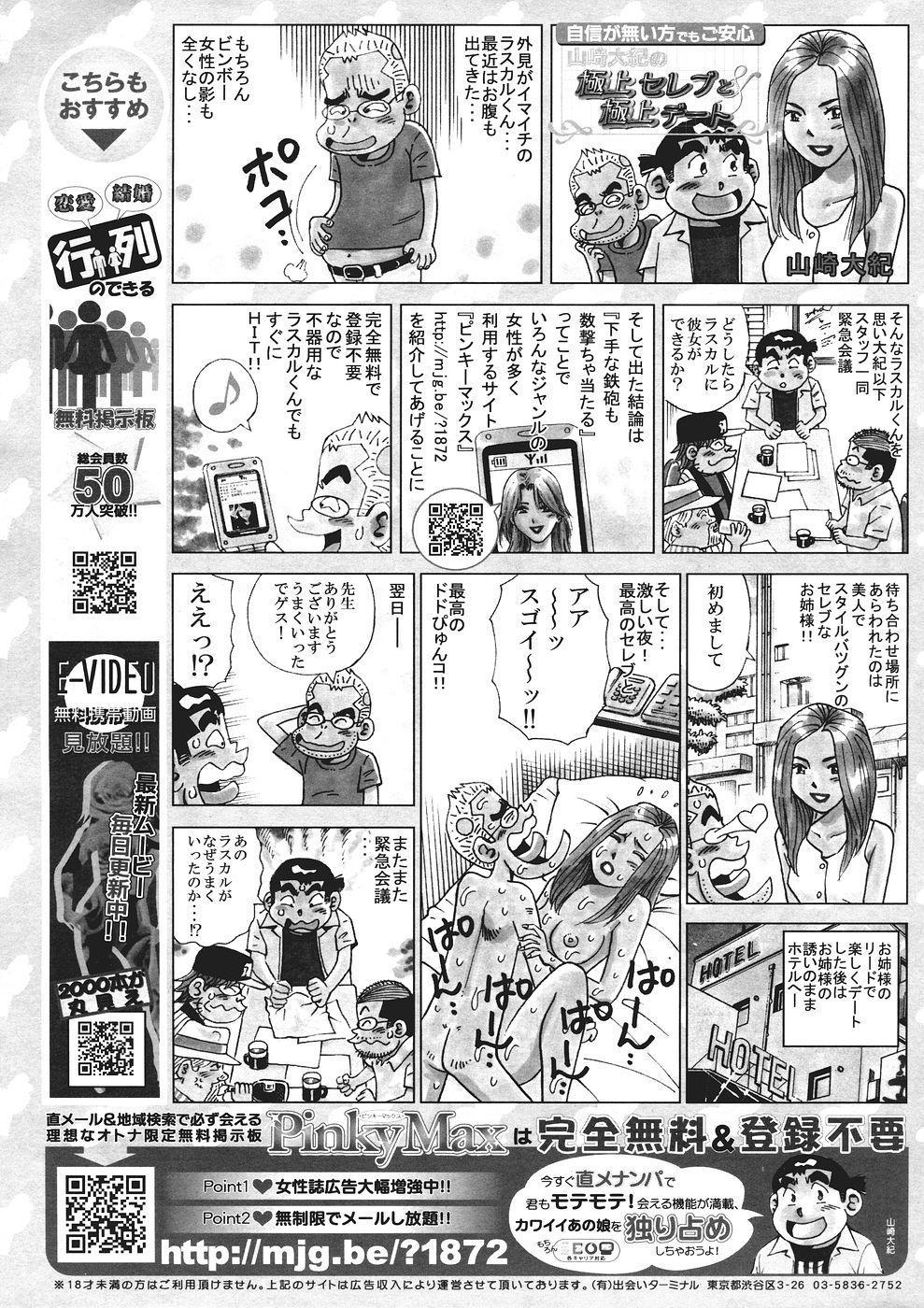 Comic Sigma Volume 2 258