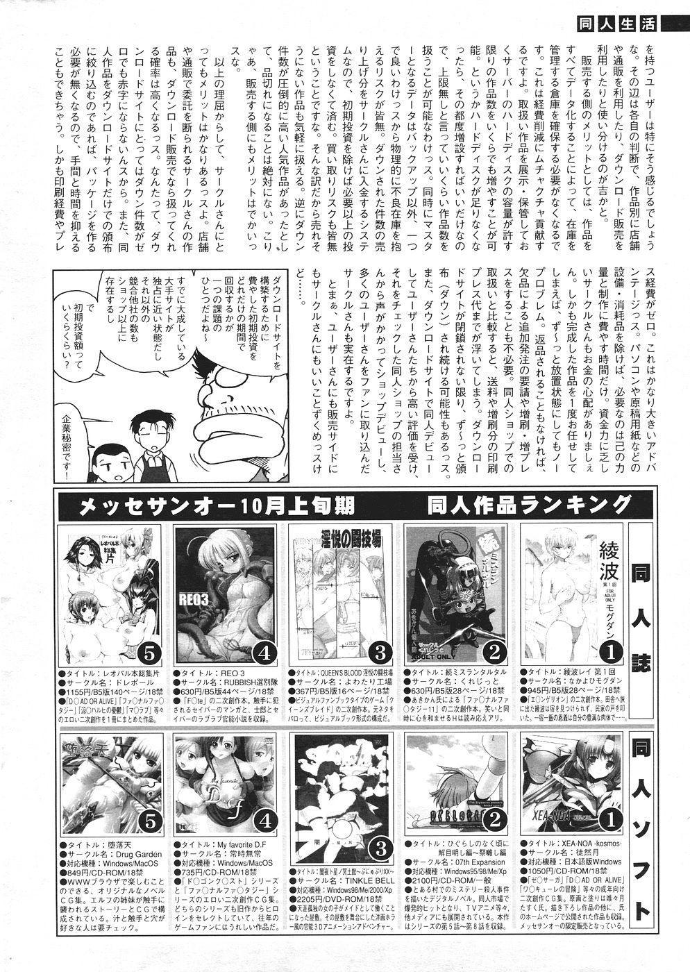 Comic Sigma Volume 2 271