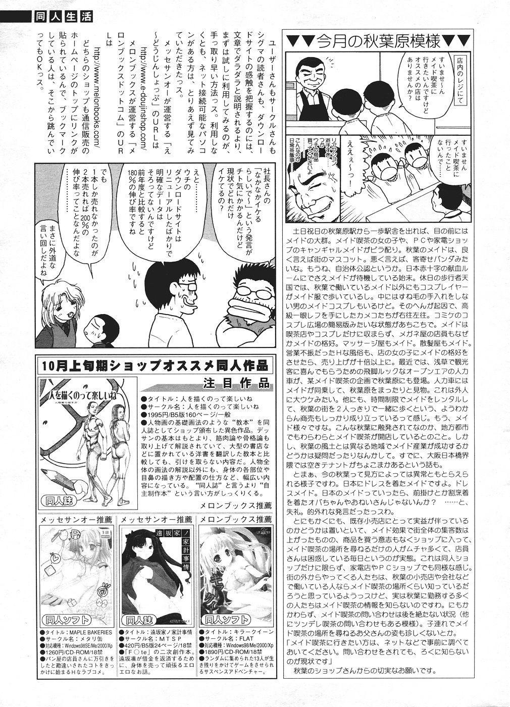 Comic Sigma Volume 2 272