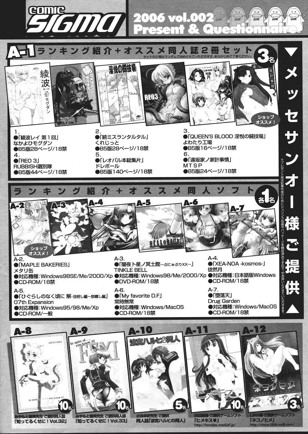 Comic Sigma Volume 2 279