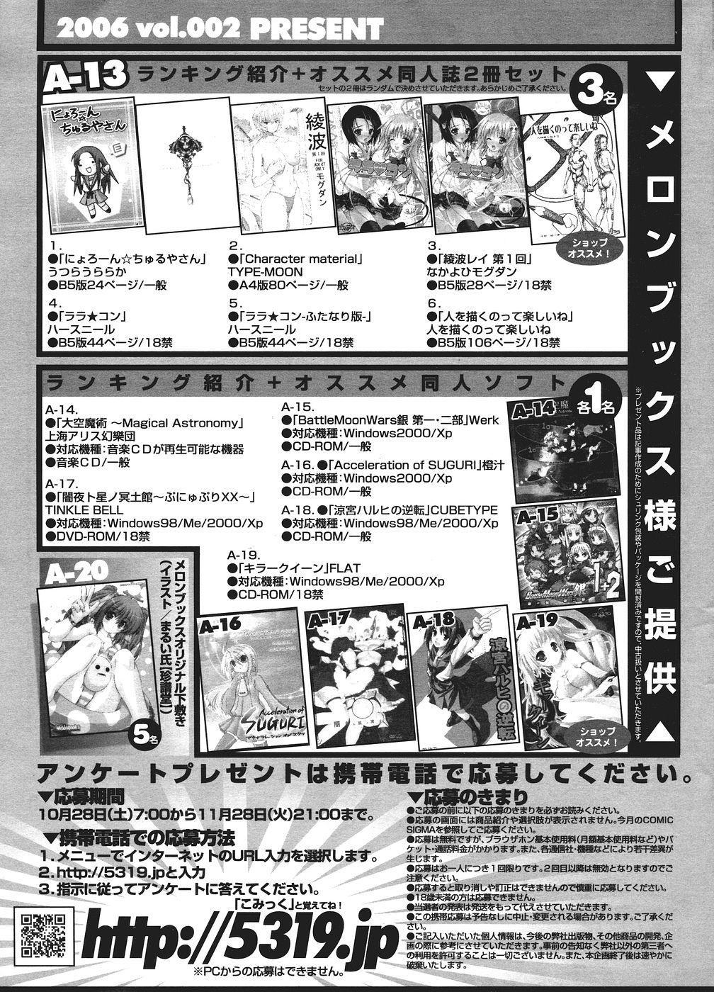 Comic Sigma Volume 2 280