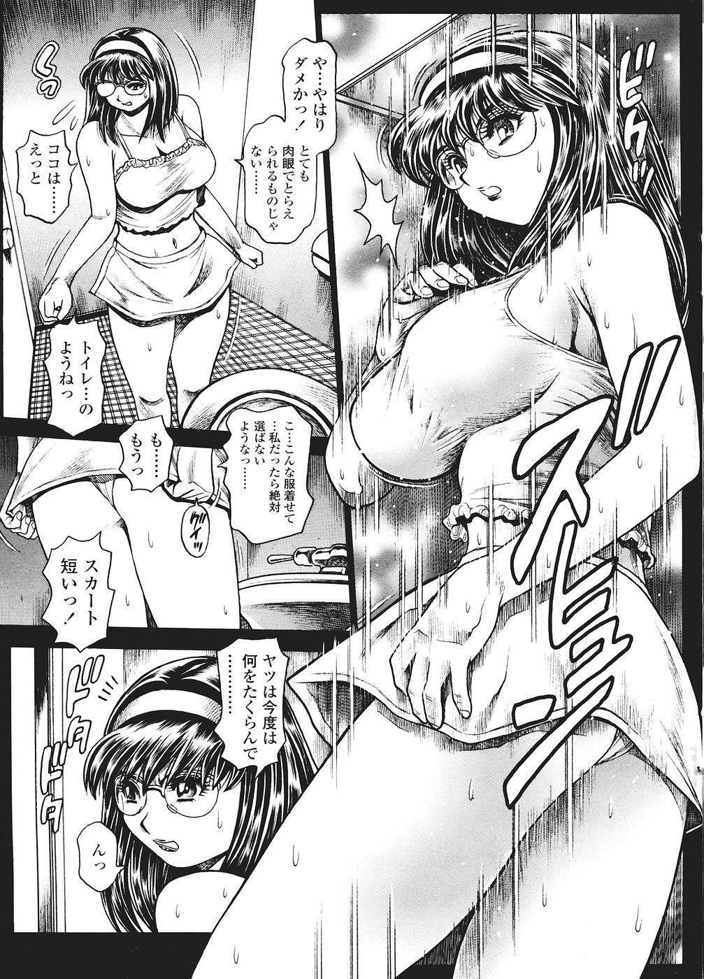 Comic Sigma Volume 2 32
