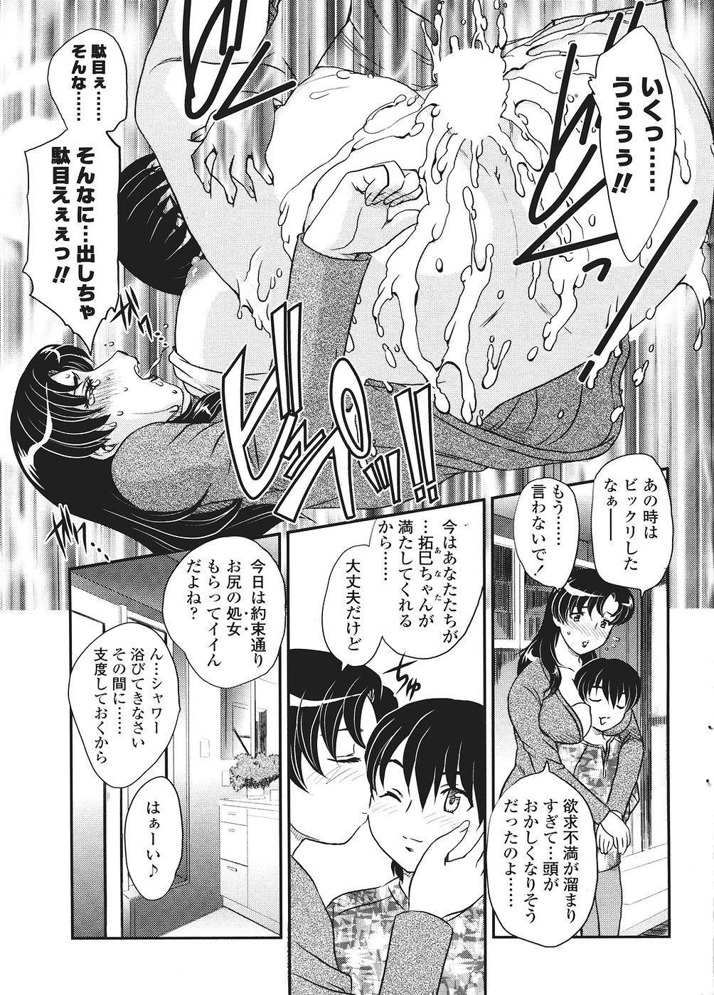Comic Sigma Volume 2 46