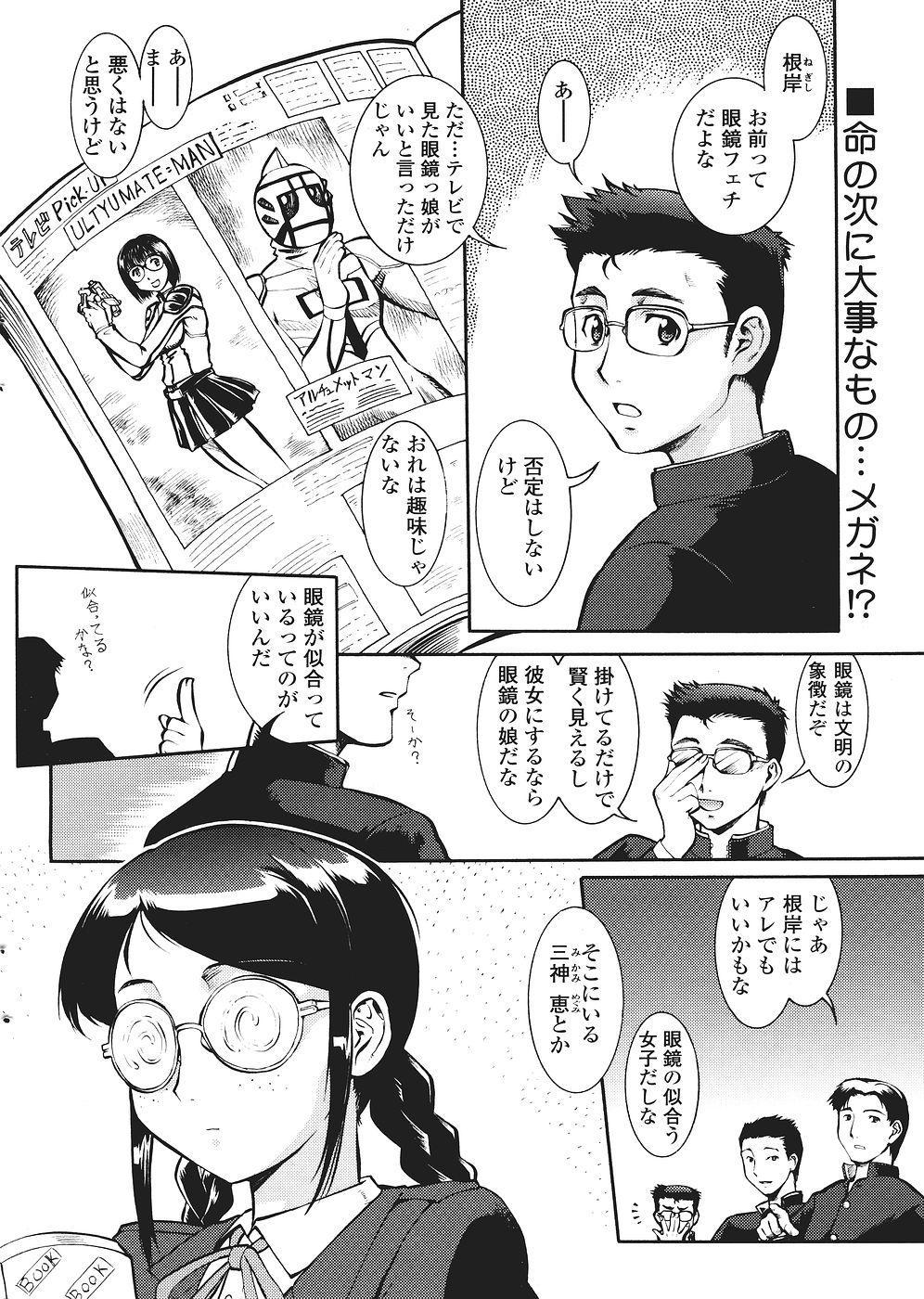 Comic Sigma Volume 2 57