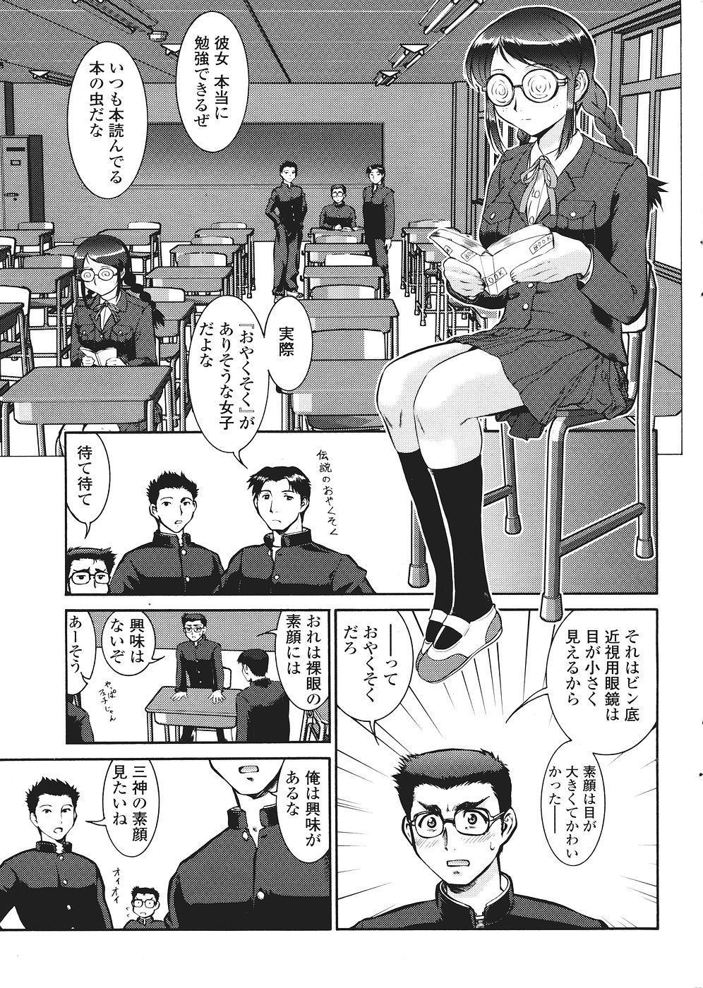 Comic Sigma Volume 2 58