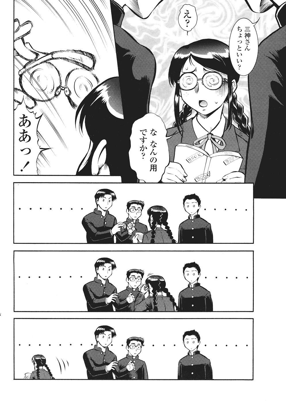 Comic Sigma Volume 2 59