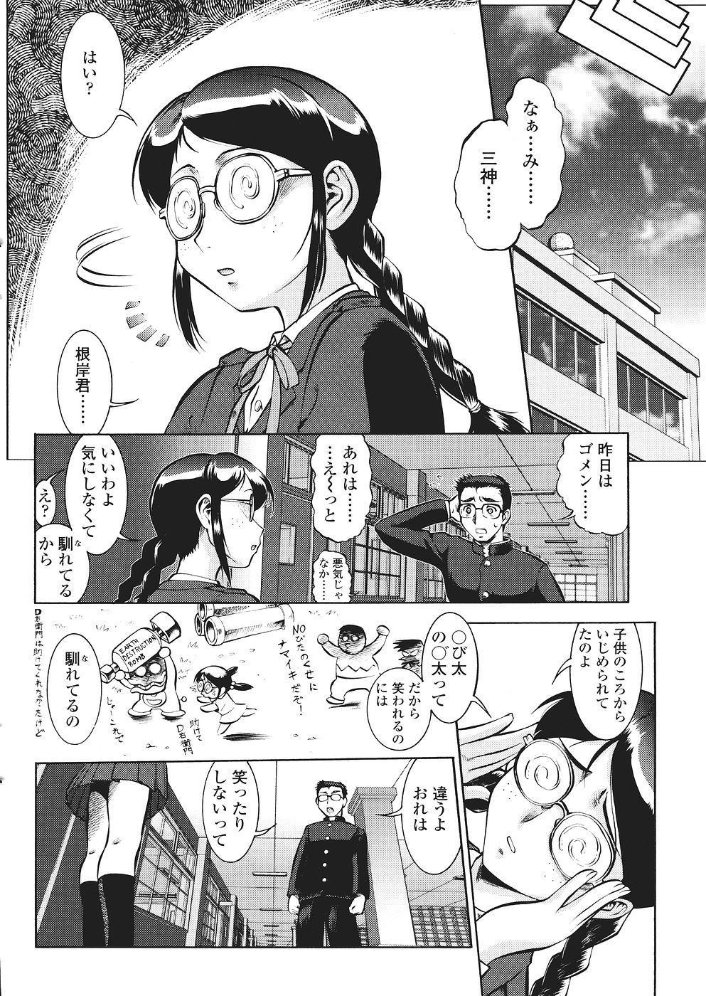 Comic Sigma Volume 2 61