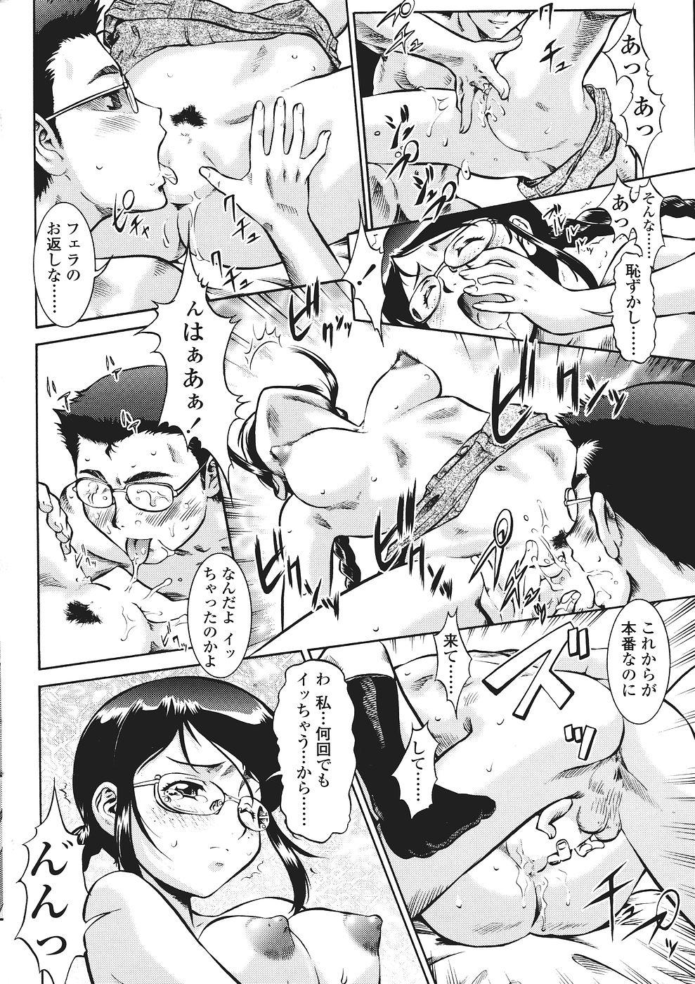 Comic Sigma Volume 2 67