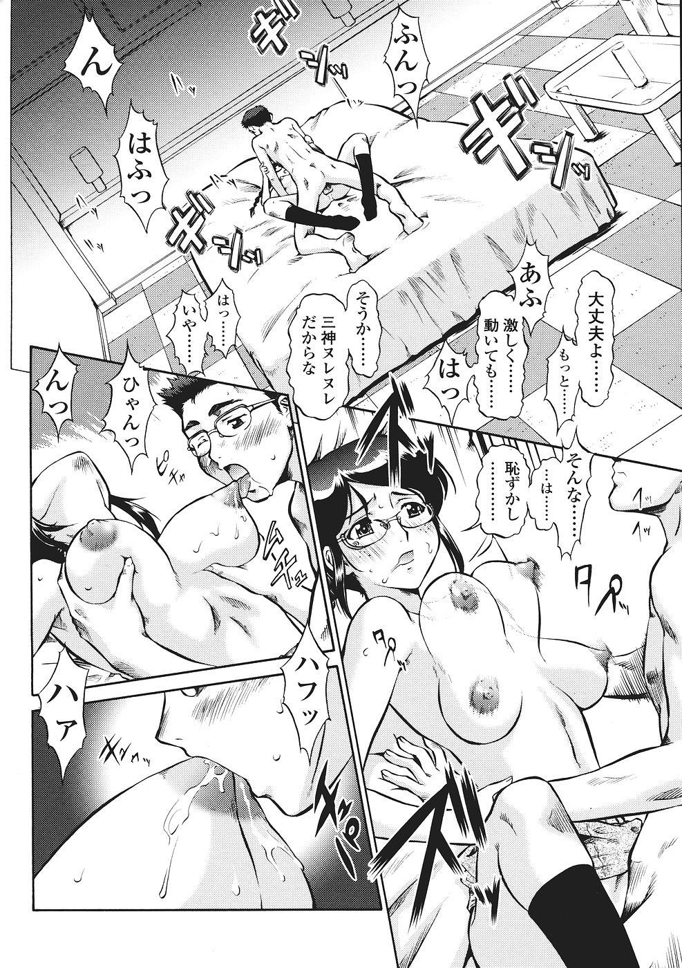 Comic Sigma Volume 2 69