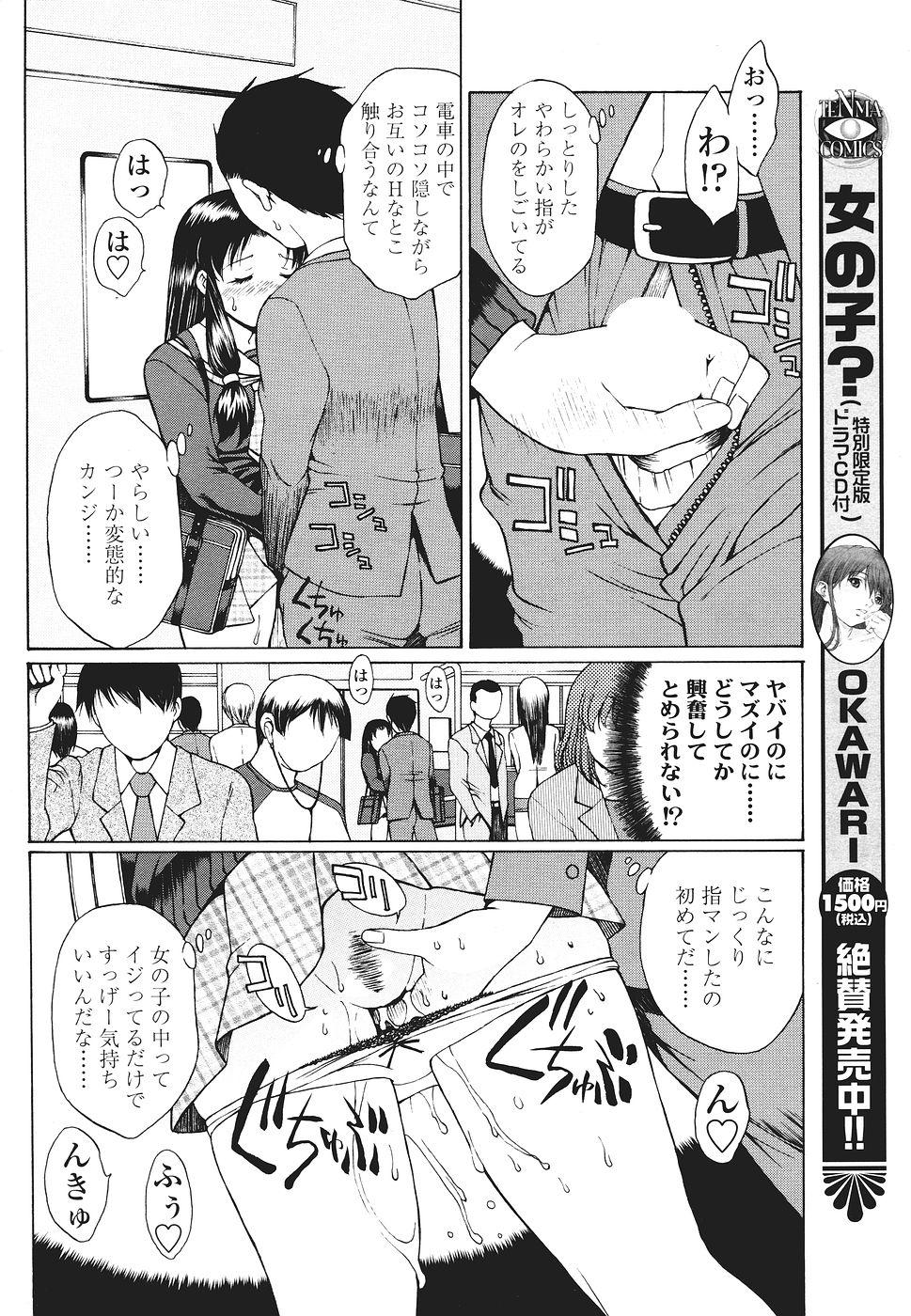 Comic Sigma Volume 2 87