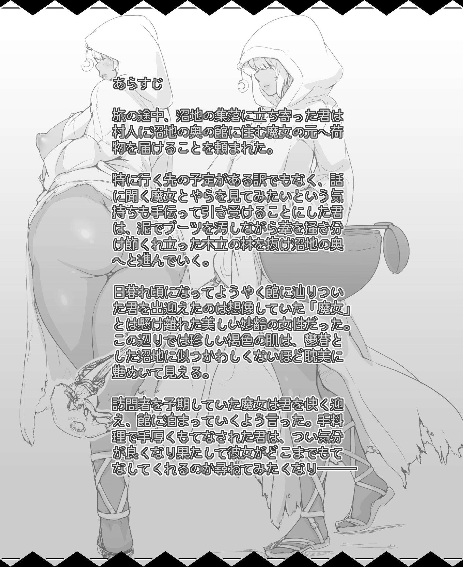 Numachi no Majo no Yakata 1