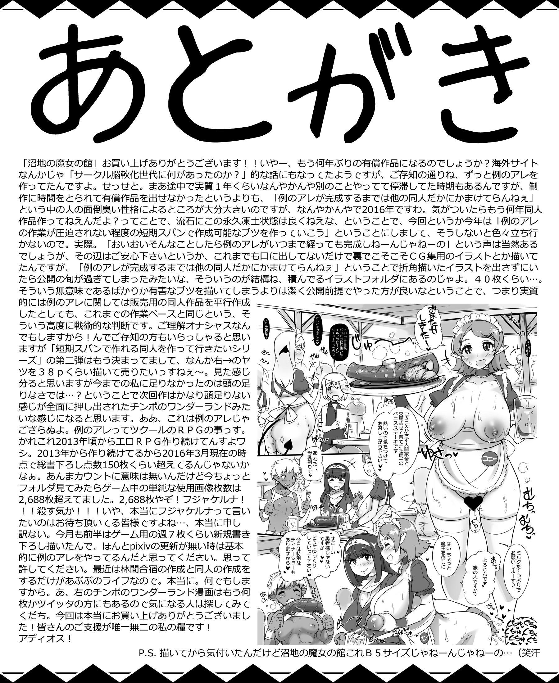 Numachi no Majo no Yakata 46