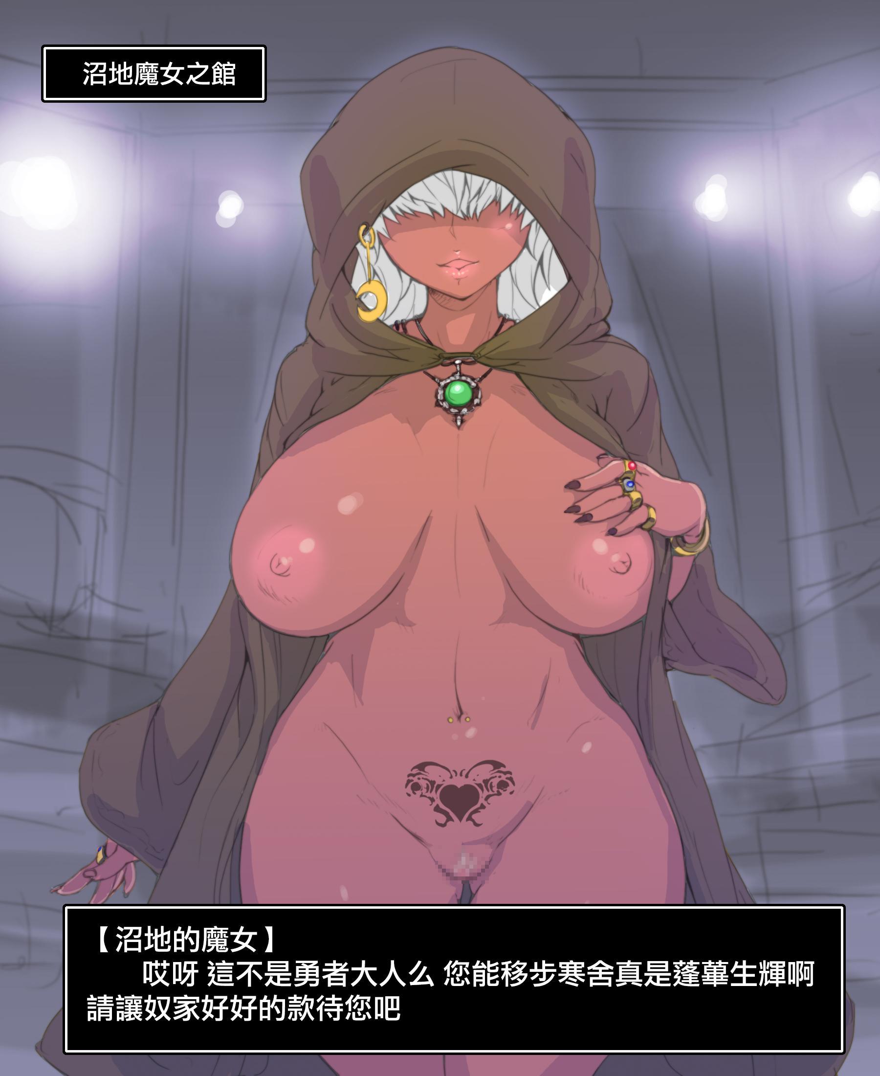 Numachi no Majo no Yakata 48
