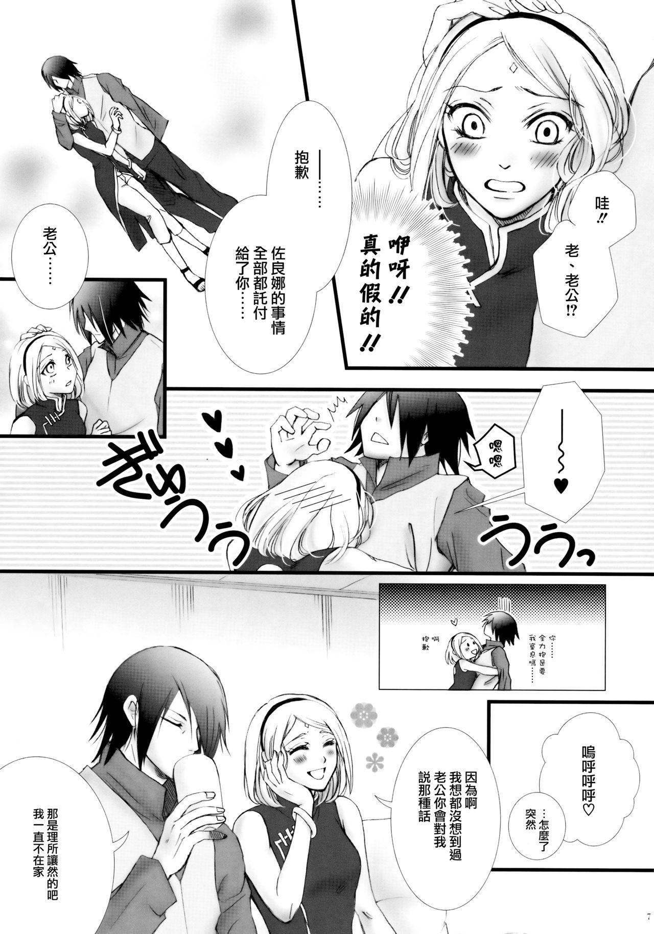 Himitsu no Jikan 5