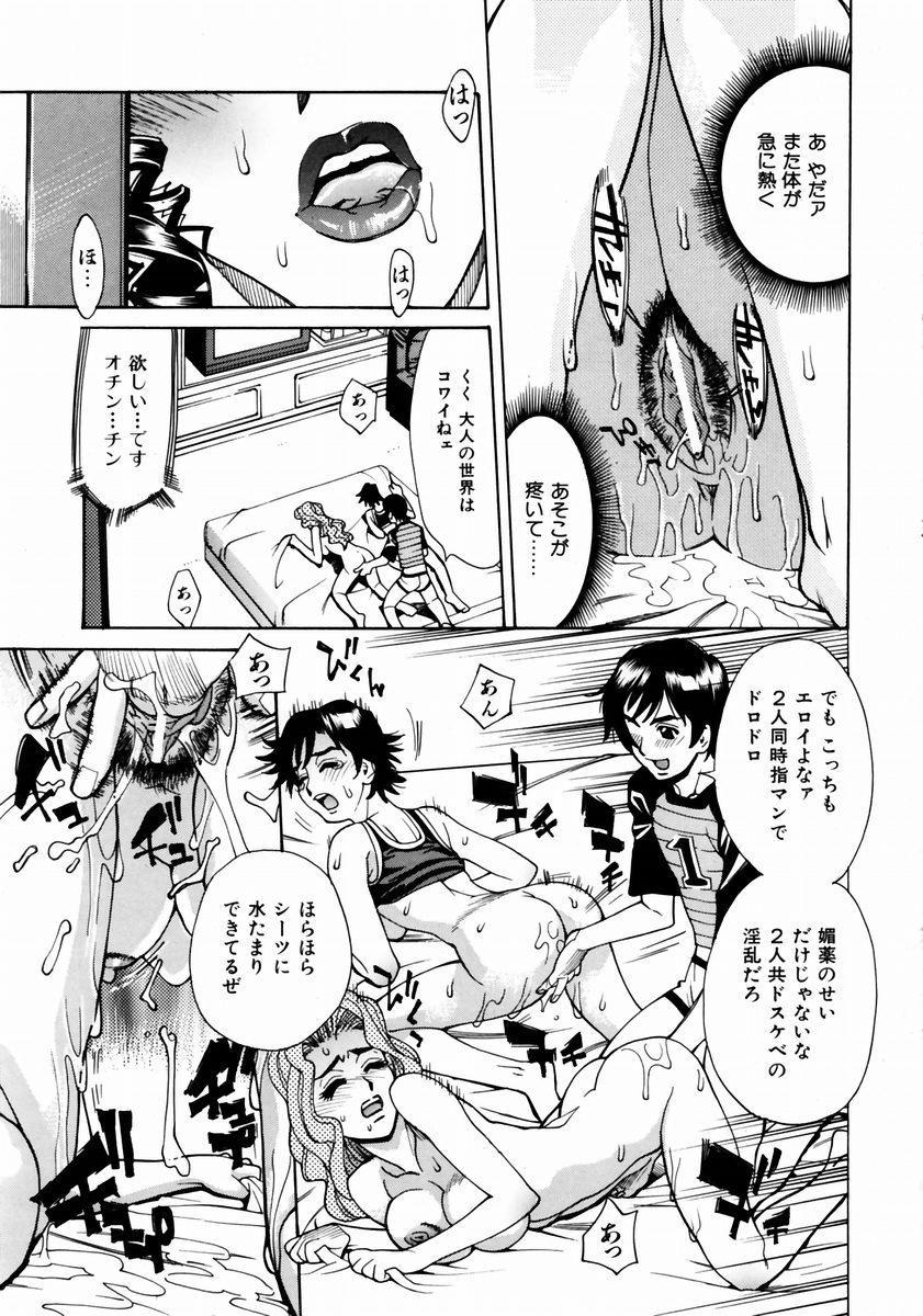 COMIC AUN 2003-12 Vol. 91 104