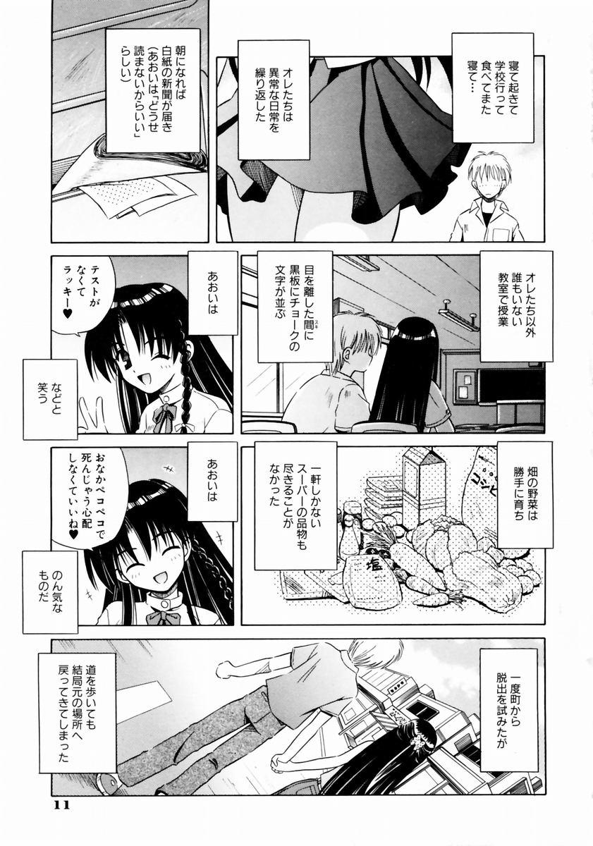 COMIC AUN 2003-12 Vol. 91 10