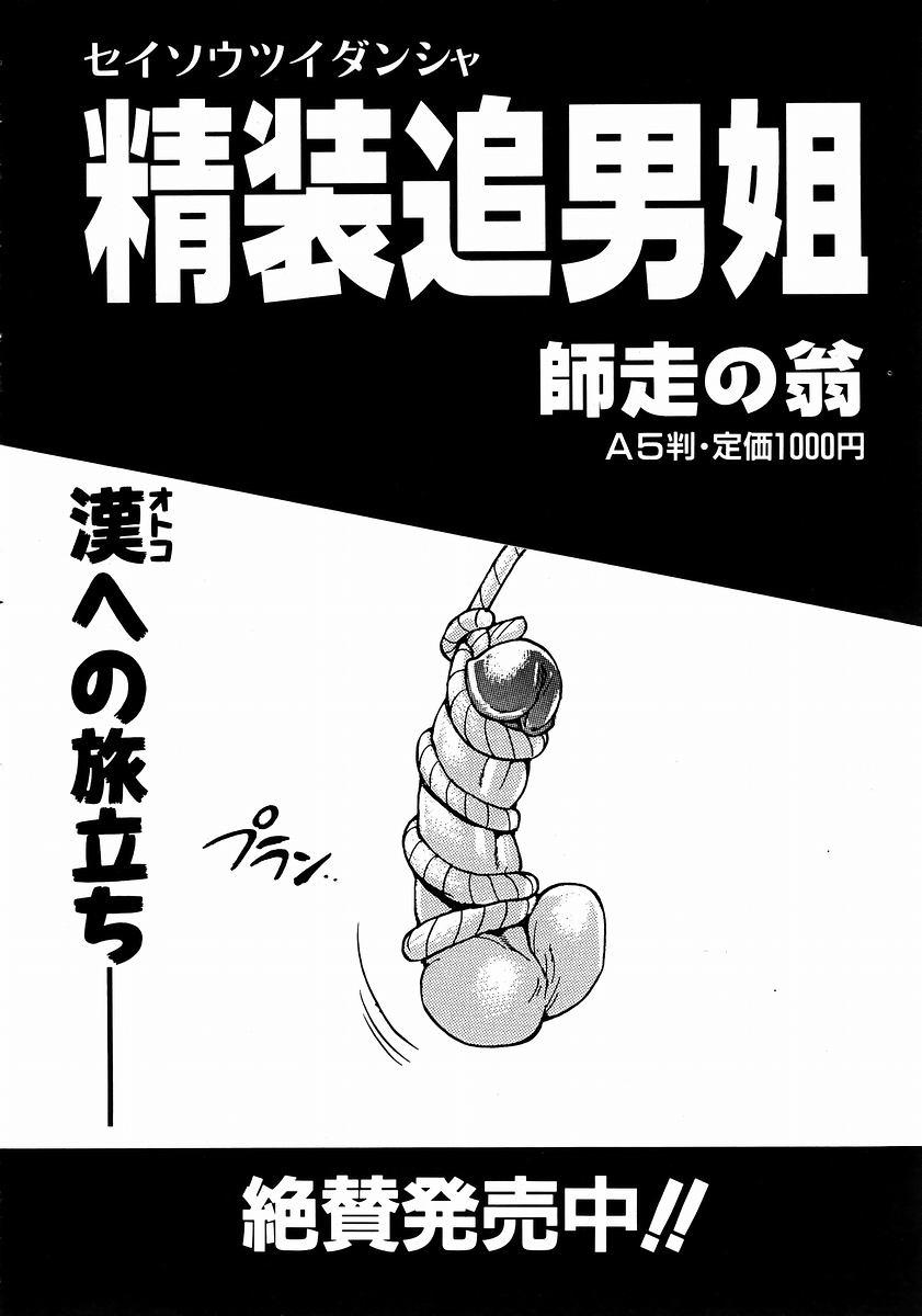 COMIC AUN 2003-12 Vol. 91 114