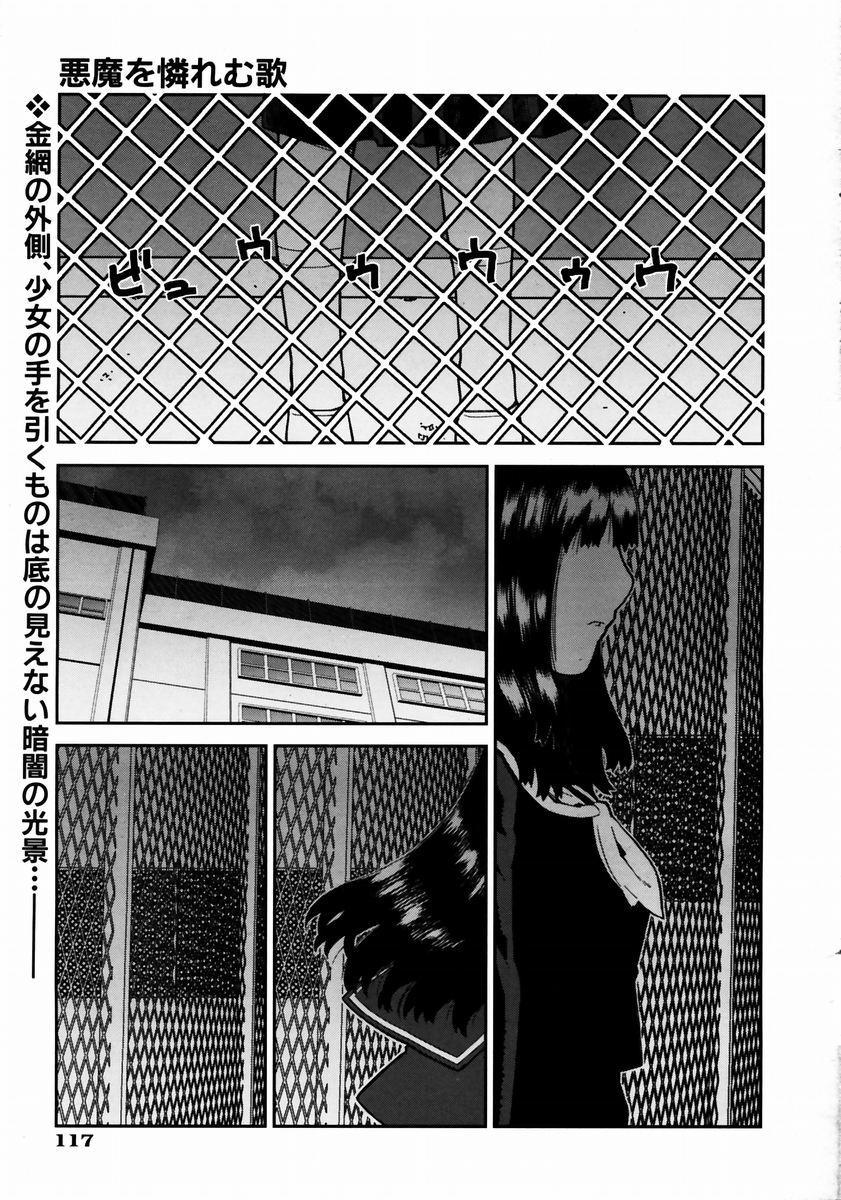 COMIC AUN 2003-12 Vol. 91 115