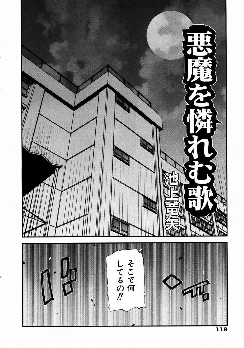 COMIC AUN 2003-12 Vol. 91 116