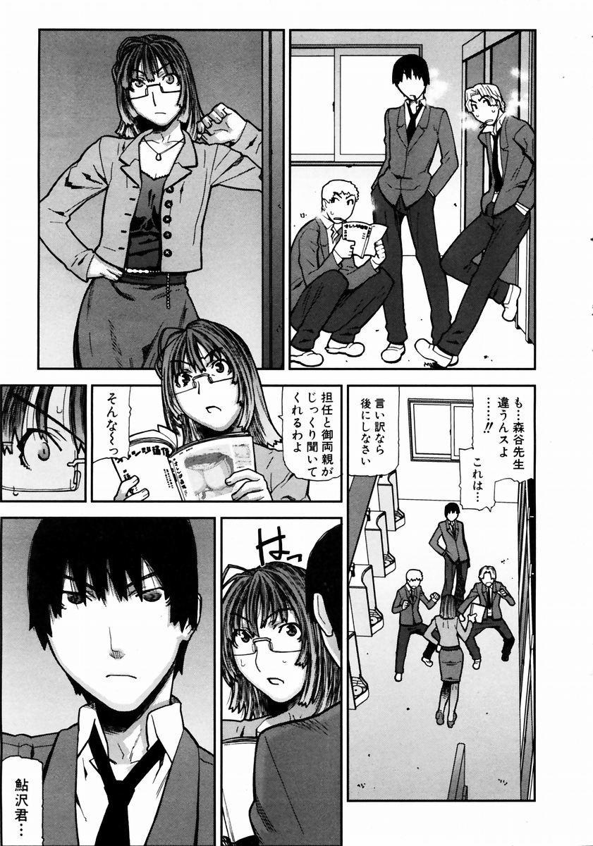 COMIC AUN 2003-12 Vol. 91 117