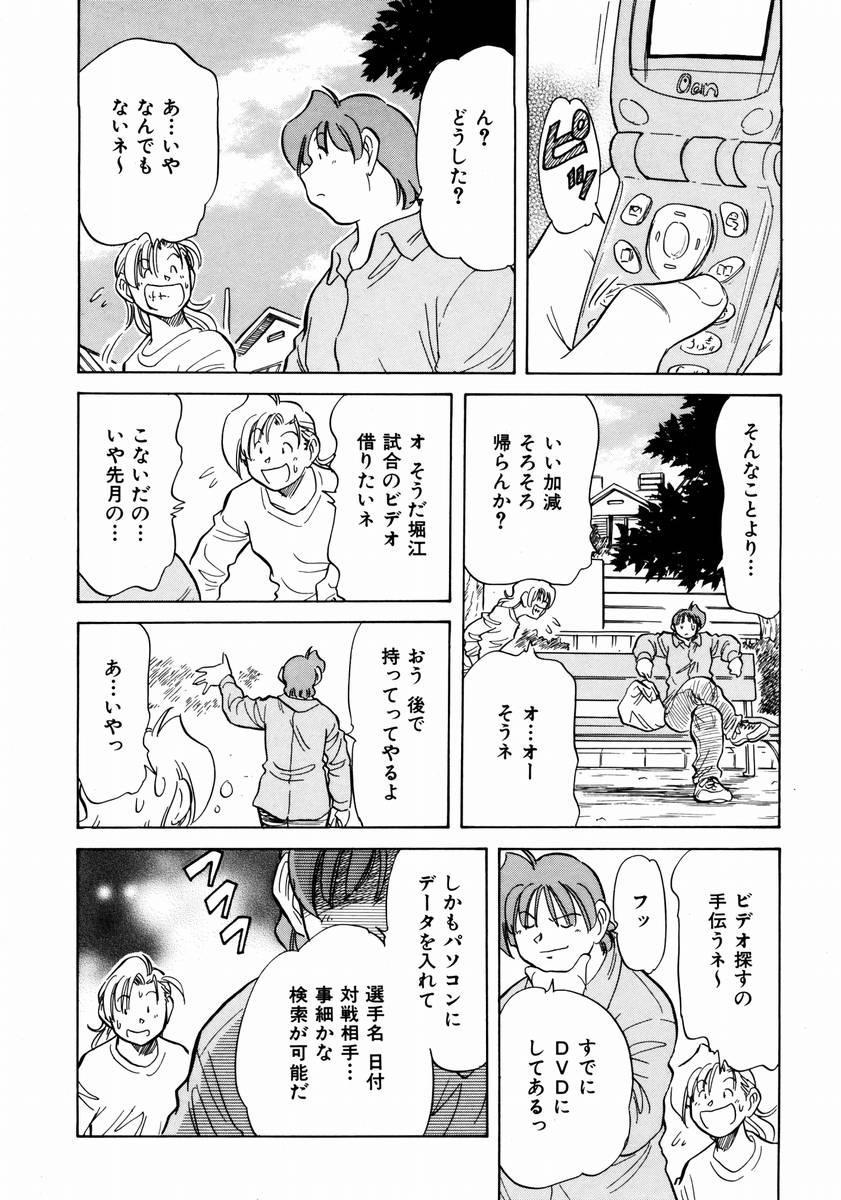 COMIC AUN 2003-12 Vol. 91 186