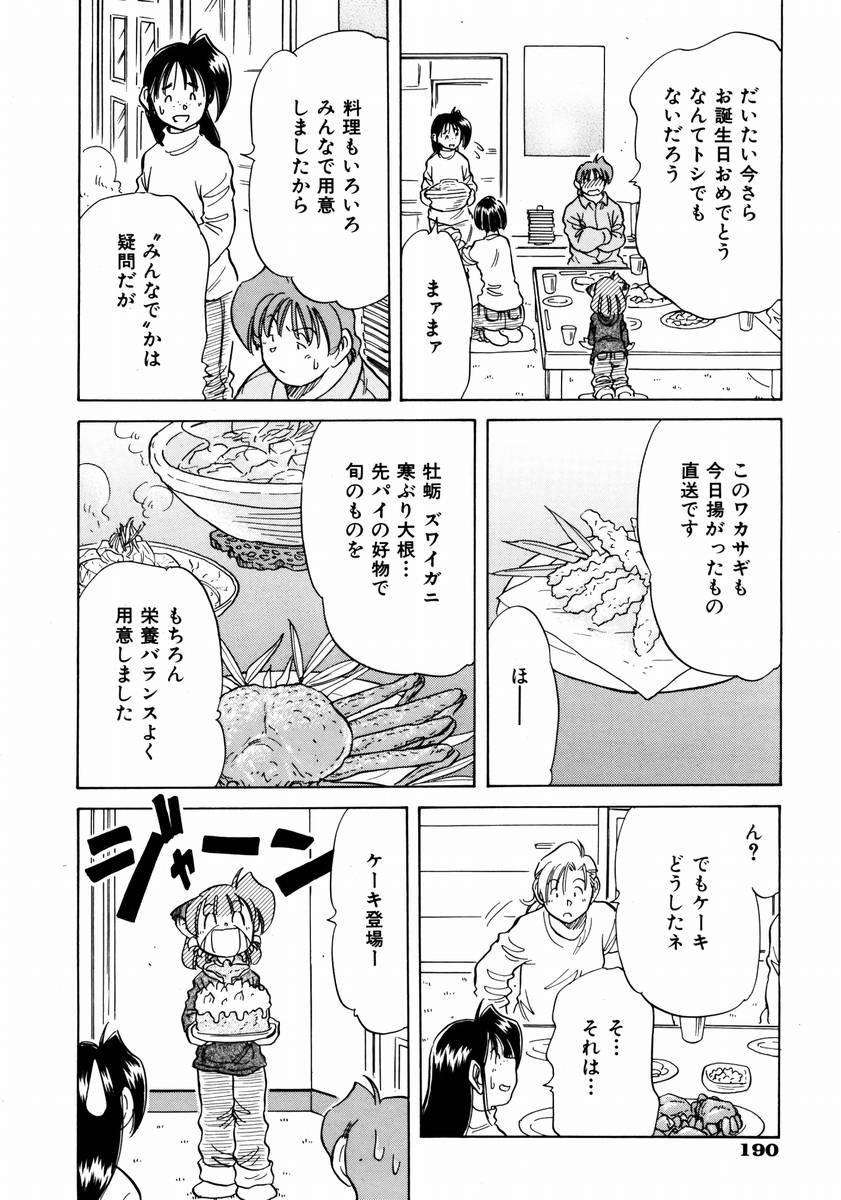 COMIC AUN 2003-12 Vol. 91 188