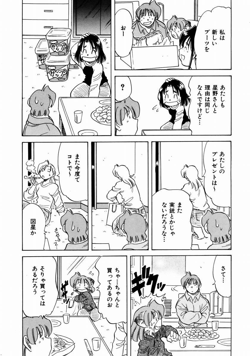 COMIC AUN 2003-12 Vol. 91 190