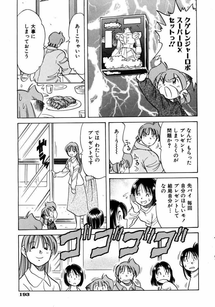 COMIC AUN 2003-12 Vol. 91 191