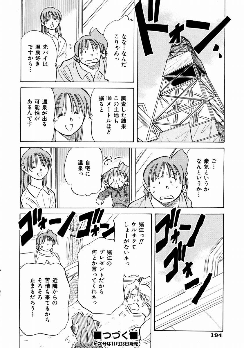 COMIC AUN 2003-12 Vol. 91 192