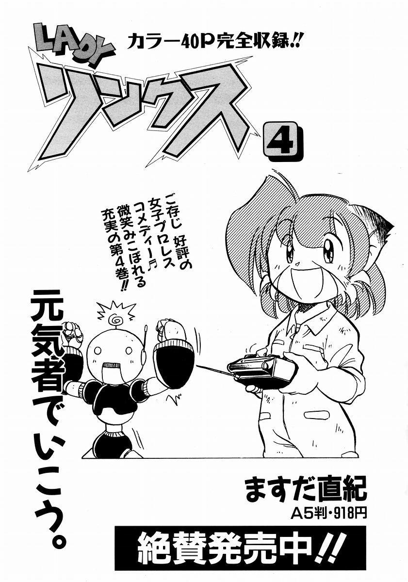 COMIC AUN 2003-12 Vol. 91 193